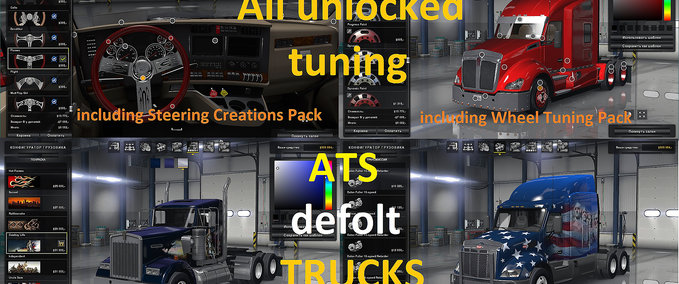 Ats-entriegeltes-tuning-dlc-steering-creations-pack-rad-tuning-pack