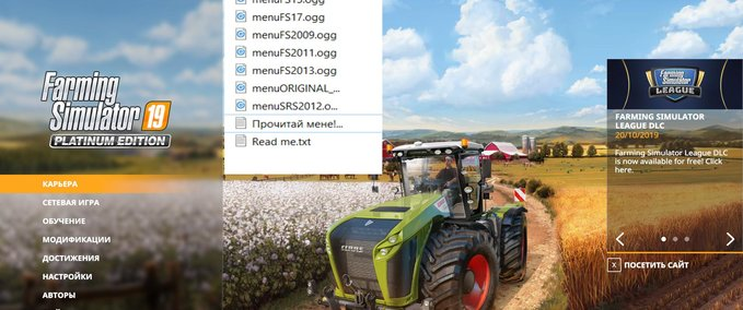 New-menu-songs-for-farming-simulator